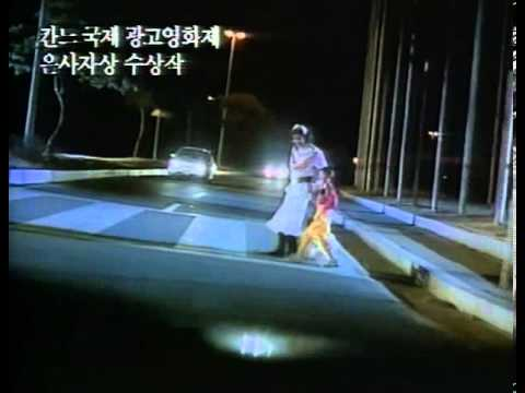 1991: 'Campaign Against Drinking and Driving' | KOBACO | Cheil Worldwide