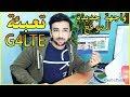 أغنية الواجهة الجديدة لاتصالات الجزائر وطريقة اطلاع على حسابك و شحنه 4glte