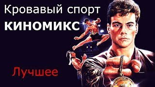 Кровавый спорт / Фильм 1988г. / Киномикс