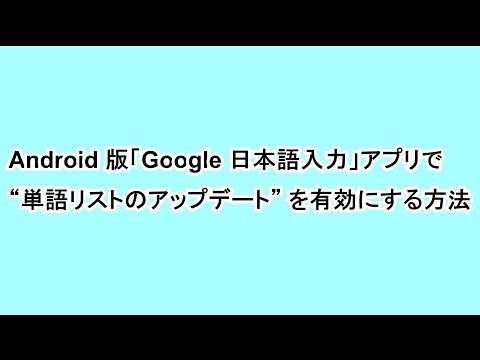 "Android 版「Google 日本語入力」アプリで ""単語リストのアップデート"" を有効にする方法"