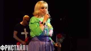Фристайл & Нина Кирсо - Давайте выпьем за мужчин (Коблево-2012)