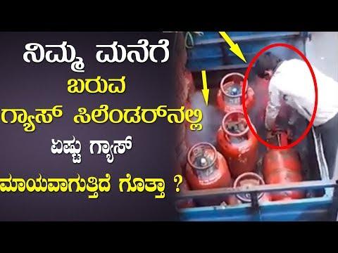 Gas Cylinder | Gas Cheating By Home Delivery | ನಿಮ್ಮ ಮನೆಯ ಗ್ಯಾಸ್ ಕಳ್ಳನನ್ನು ನೋಡಿ | YOYO Kannada News