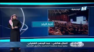 أخبار البلد - مدارس الرياض تحتضن مؤتمر أدفانسد العالمي