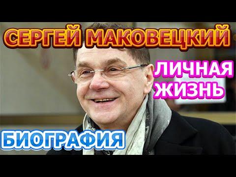 Сергей Маковецкий -