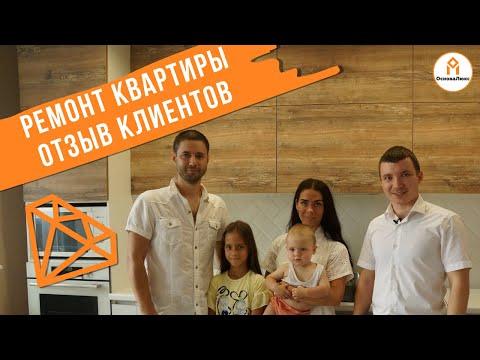 Ремонт под ключ в Краснодаре  Отзыв о компании ОсноваЛюкс