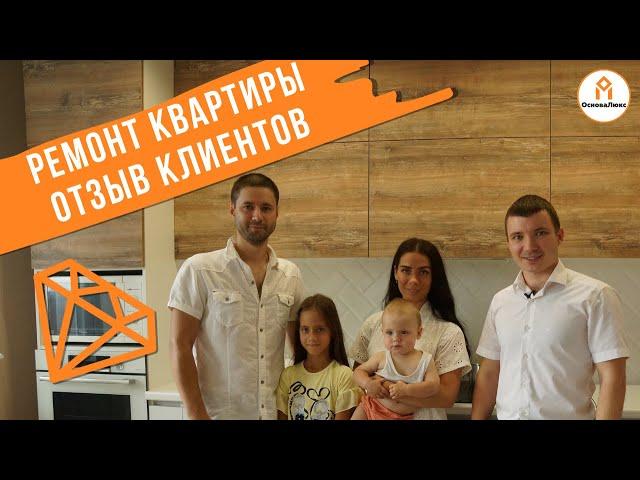 Ремонт под ключ в Краснодаре| Отзыв о компании ОсноваЛюкс