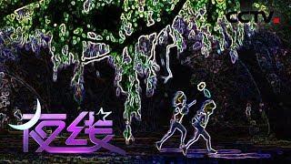 《夜线》 堤坝边的谈判:两个女人骑车进了小树林 只有一个人活着出来 | CCTV社会与法