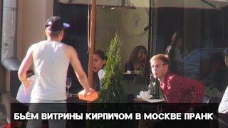 Бьём витрины кирпичом в Москве пранк / Moscows showcases getting smashed prank