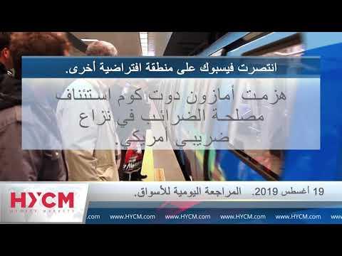 HYCM المراجعة اليومية للاسواق - العربية - - 19.08.2019
