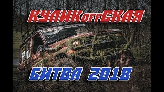 Куликовская Битва 2018. Ульяновская область.
