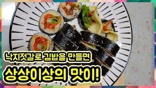 Korean sushi rolls  새콤 달콤 짭조롬한…