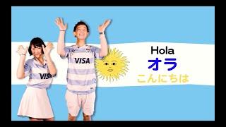 Scrum Unison/ARGENTINA「Himno Nacional Argentino/アルゼンチンの国歌」practice video/アルゼンチン