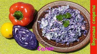 Салат из краснокочанной капусты - сочно, просто, вкусно!