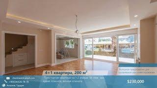 Квартира в Анталии 4+1, 200м до моря, $230,000 / Турция 2018