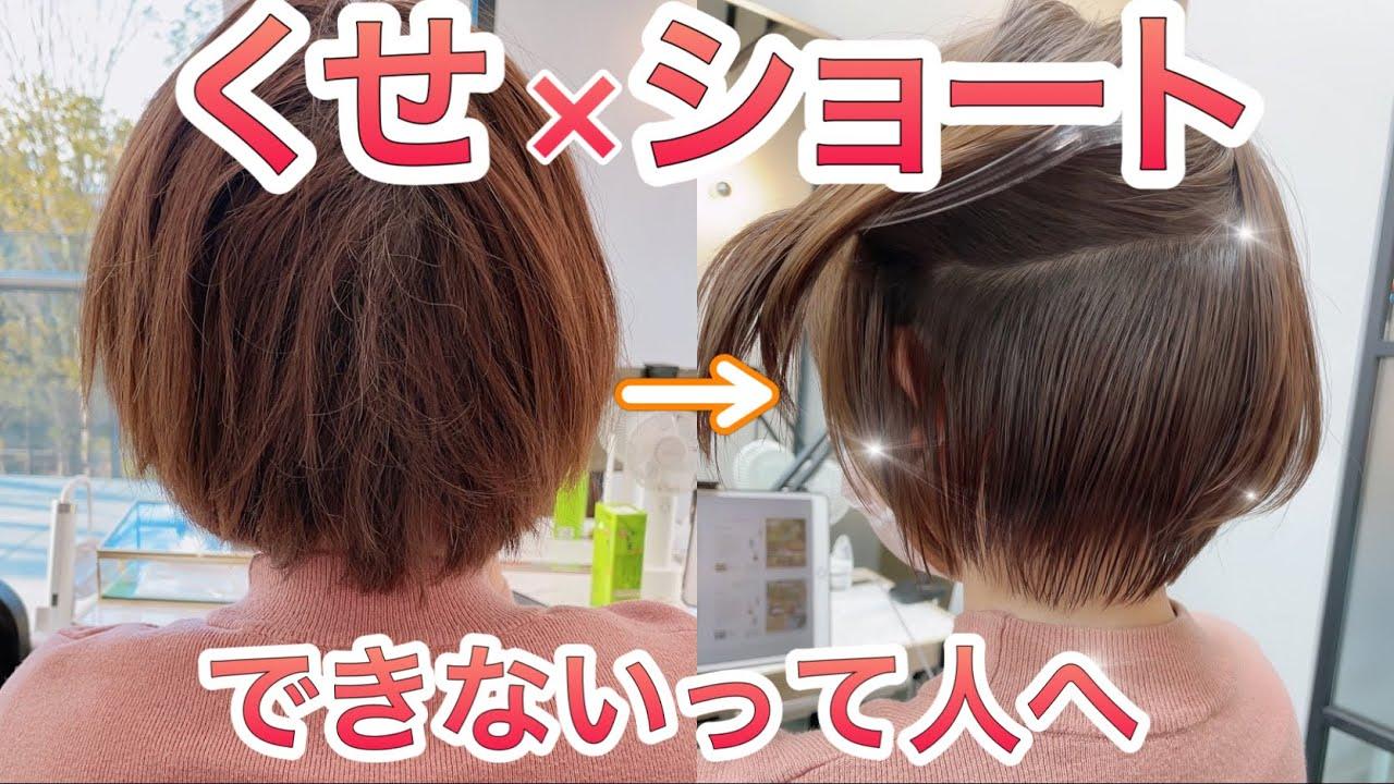 【縮毛矯正なし!】くせ毛でもショート収まりをよくする方法3選