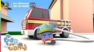 ยุ้ง&บ๊อกซ์ | นักดับเพลิงหน้าใหม่ไฟไม่แรง