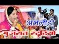 Amlido Dance I Sarita Kharval I Gujarat Studio Mandar I Rongarji Bhajan video