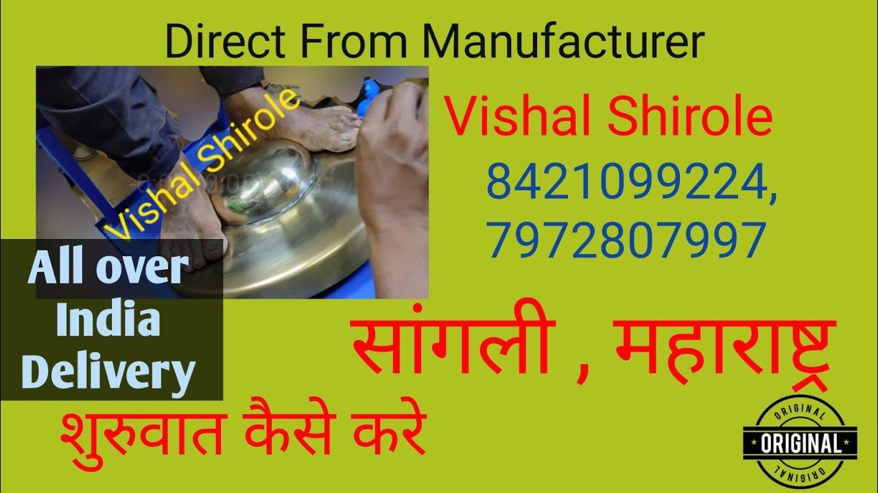 Kansya Thali Foot Massage Machine Manufacturer Padabhyanga Foot Massage Machine Vishalshirole