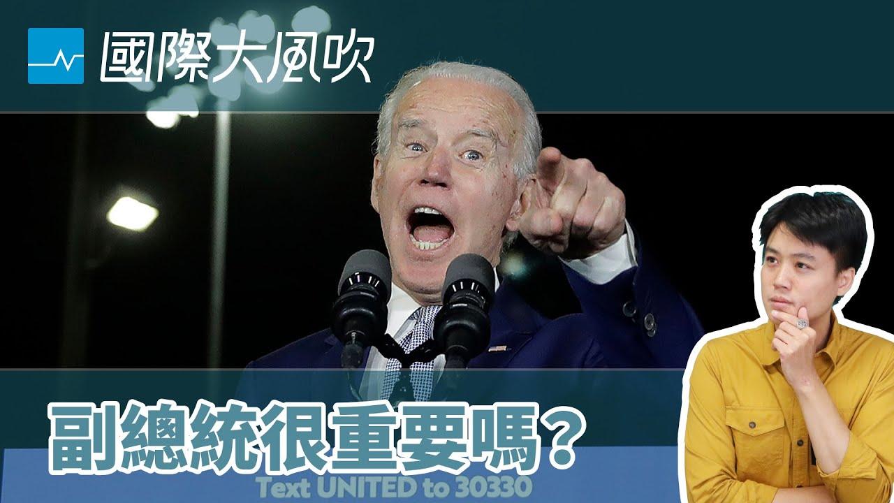 拜登副手選擇障礙:挑個好的副總統該考慮什麼?|國際大風吹 Ep. 121