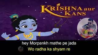Hey krishna hey krishna karaoke with synced lyrics