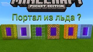 Как сделать Портал из Любого блока в Minecraft PE 0.12.1
