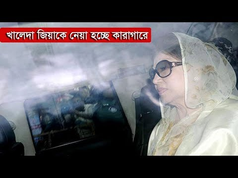 Exclusive | খালেদা জিয়াকে নেয়া হচ্ছে নাজিমুদ্দিন রোডের পুরাতন কারাগারে | Khaleda Zia