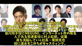 Description: 工藤阿須加がブラック企業社員 初主演ドラマで岡山天音、...
