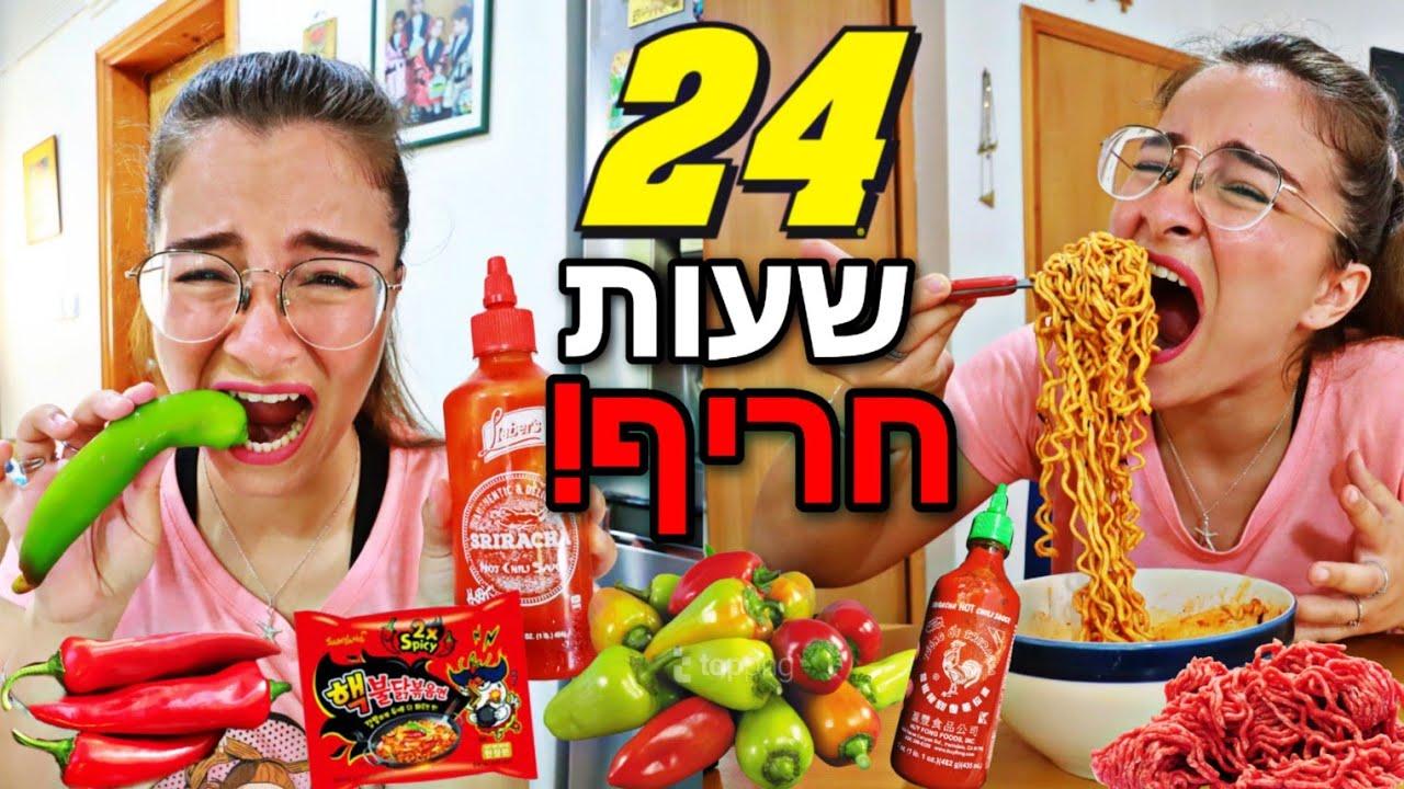 אתגר 24 שעות אוכלת רק חריף! זה נגמר ממש רע!!!