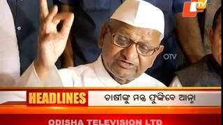11 AM Headlines 23 Nov 2017 | Today News Headlines - OTV