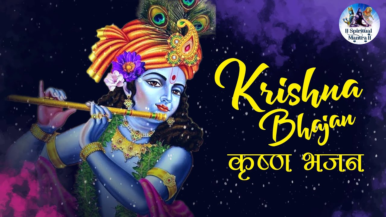 नॉनस्टॉप कृष्णा भजन : Nonstop Krishna Bhajan : Beautiful Krishna Bhajan : Most Popular Krishna Songs