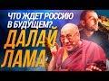 Далай Лама: Что ждет Россию в будущем.