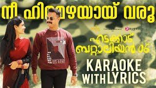 Edakkad Battalion 06|Nee Himamazhayayi|Karaoke With Lyrics|Tovino|Kailas Menon|B K Harinarayanan