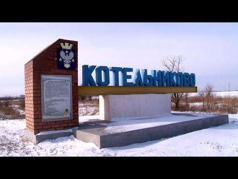В Котельниково успешно реализуется ряд крупных инфраструктурных проектов