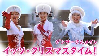 イッツ・クリスマスタイム! ~ ダンサーさんメイン~ 2019/12/15