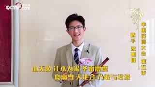 [中国诗词大会]这些诗句,只能说给懂的人听| CCTV