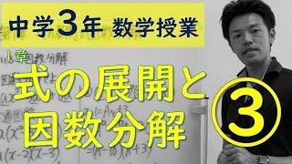 【中学数学授業】中3第1章③乗法公式1