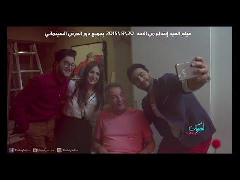 "ميكنج فيلم "" اهواك "" تامر حسني - غادة عادل Making of "" Ahwak "" movie Tamer Hosny"