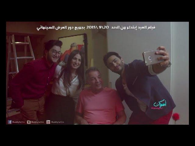 ميكنج فيلم اهواك تامر حسني غادة عادل Making Of Ahwak