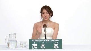AKB48 45thシングル 選抜総選挙 アピールコメント AKB48 チームK所属 茂...