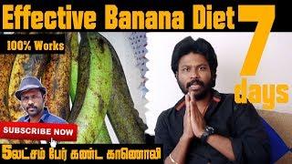 ஏழே நாளில் நிரந்தரமாக உடல் எடையை குறைக்க எளிய வழி | 7Days Permanent Weight Loss Tips in Tamil