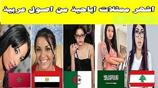 أشهر ممثلات اباحية من اصول عربية منهم (تونسية- مغربية -مصرية_جزائرية)