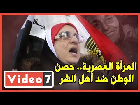 المرأة المصرية.. حصن الوطن ضد أهل الشر