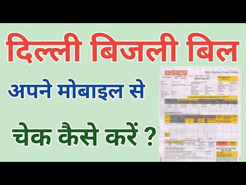 Download Bijli bill check kaise kare delhi || how to check electricity bill in delhi  | Bses |