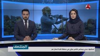 نشرة اخبار المنتصف | 05 - 02 - 2019 | تقديم هشام الزيادي و اماني علوان | يمن شباب