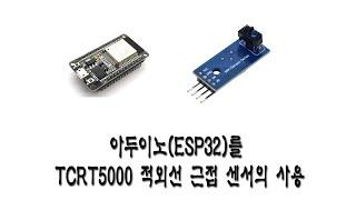 아두이노(ESP32)를 TCRT5000 적외선 근접 센…