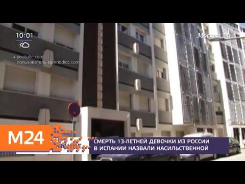 Вскрытие показало, что смерть 13-летней россиянки в Испании была неестественной - Москва 24