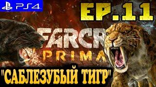 Far Cry Primal ► прохождение на PS4 (#11)