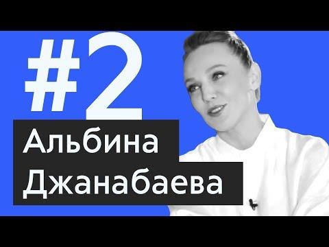 Альбина Джанабаева дала интервью Рамблер/live: Меладзе, Серебренников, красота и уход, День и ночь
