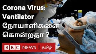 Gujarat's High COVID Death Rate: அரசு பரிந்துரைத்த ventilatorகள் தான் மரணங்களுக்கு காரணமா?