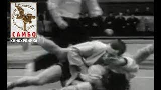 САМБО В СССР: Первый чемпионат Европы по самбо в Риге в 1972 года